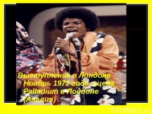Выступление в Лондоне Ноябрь 1972 года, сцена Palladium в Лондоне (Англия)