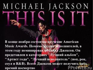 В конце ноября состоится вручение American Music Awards. Помимо других исполните