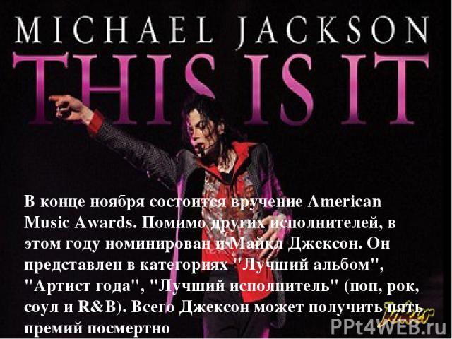 В конце ноября состоится вручение American Music Awards. Помимо других исполнителей, в этом году номинирован и Майкл Джексон. Он представлен в категориях