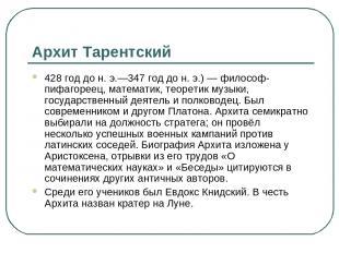 Архит Тарентский 428 год до н. э.—347 год до н. э.)— философ-пифагореец, матема