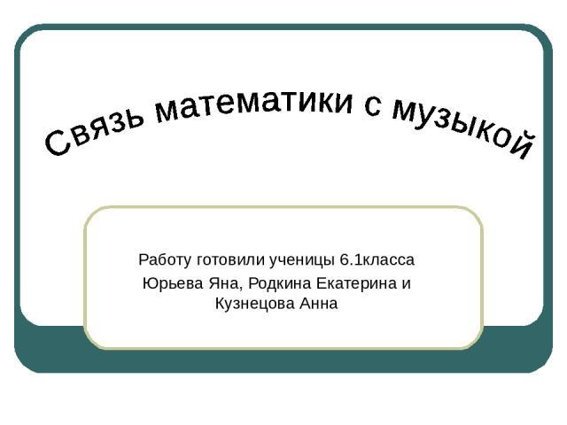 Работу готовили ученицы 6.1класса Юрьева Яна, Родкина Екатерина и Кузнецова Анна