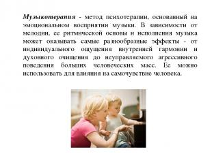 16.3.11 Музыкотерапия - метод психотерапии, основанный на эмоциональном восприят