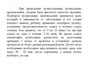16.3.11 При проведении музыкотерапии музыкальные произведения, должны быть высок