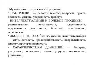 16.3.11 Музыка, может отражать и передавать: НАСТРОЕНИЯ — радость, веселье, бодр