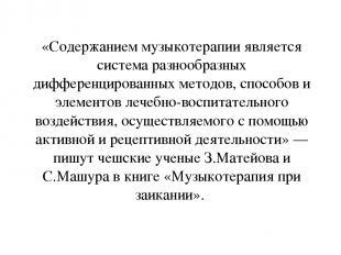 16.3.11 «Содержанием музыкотерапии является система разнообразных дифференцирова
