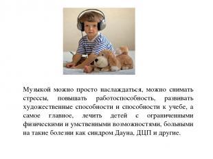 16.3.11 Музыкой можно просто наслаждаться, можно снимать стрессы, повышать работ