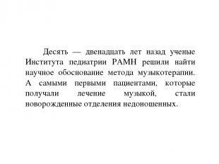 16.3.11 Десять — двенадцать лет назад ученые Института педиатрии РАМН решили най