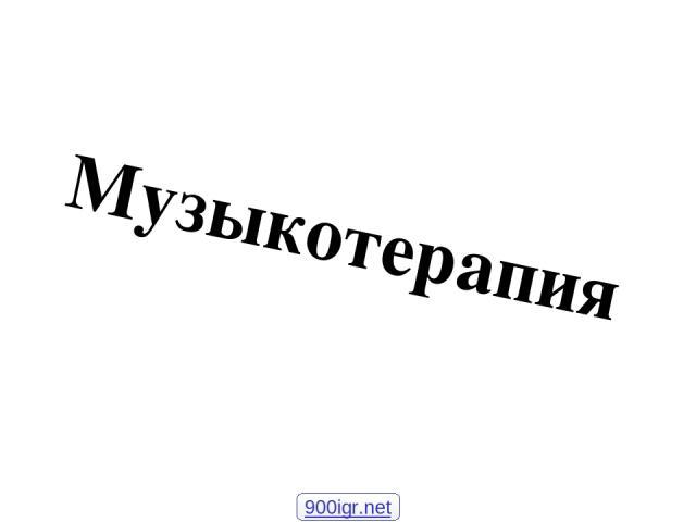 16.3.11 Музыкотерапия 900igr.net Образец подзаголовка
