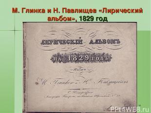 * М. Глинка и Н. Павлищев «Лирический альбом», 1829 год