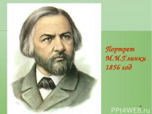* Портрет М.И.Глинки 1856 год