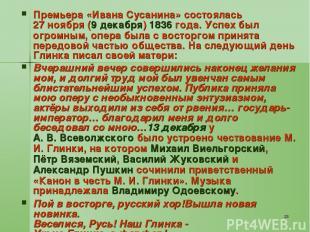 * Премьера «Ивана Сусанина» состоялась 27ноября (9 декабря) 1836 года. Успех бы
