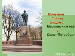 * Монумент Глинке рядом с Мариинским театром в Санкт-Петербурге