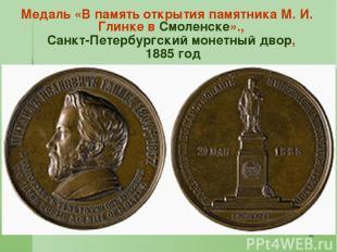 * Медаль «В память открытия памятника М. И. Глинке в Смоленске»., Санкт-Петербур