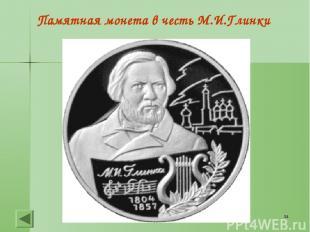 * Памятная монета в честь М.И.Глинки