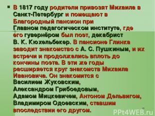* В 1817 году родители привозят Михаила в Санкт-Петербург и помещают в Благородн