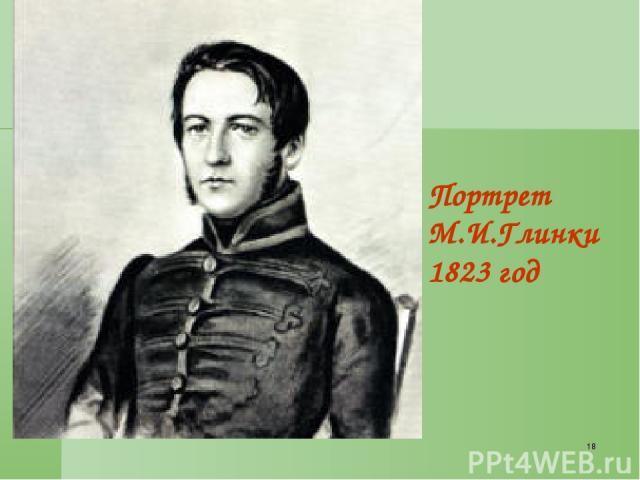* Портрет М.И.Глинки 1823 год
