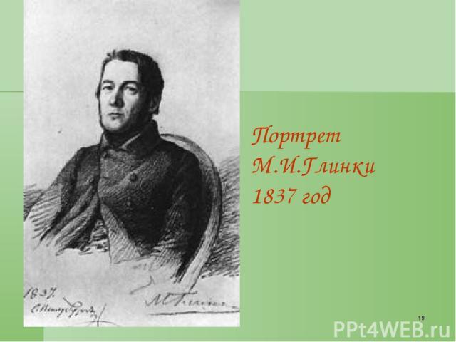 * Портрет М.И.Глинки 1837 год