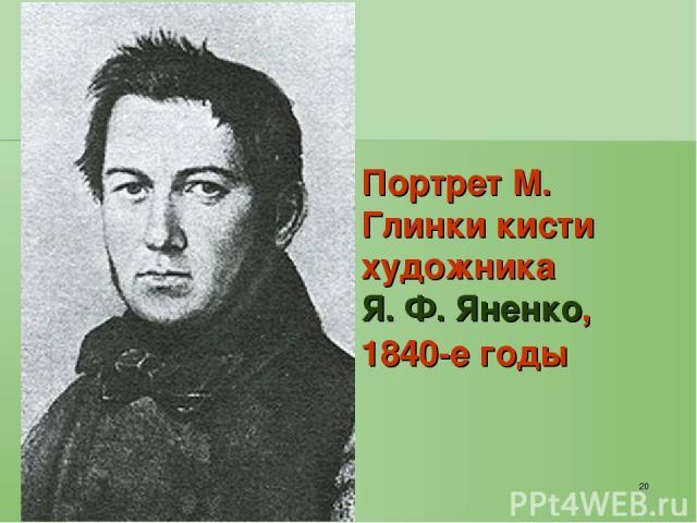 * Портрет М. Глинки кисти художника Я. Ф. Яненко, 1840-е годы