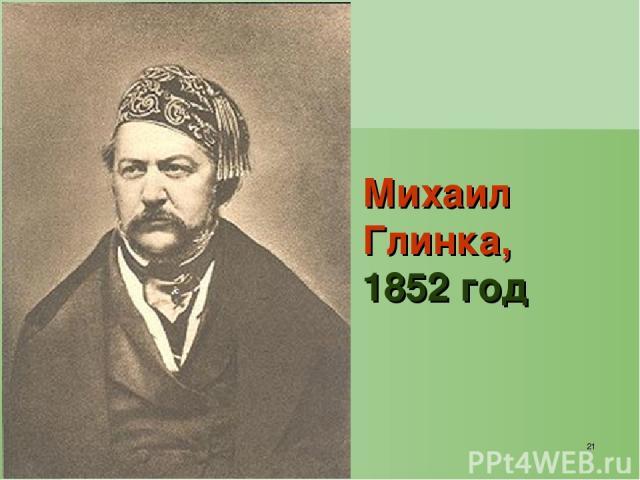 * Михаил Глинка, 1852 год