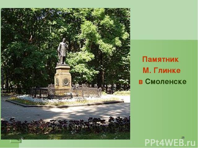 * Памятник М. Глинке в Смоленске