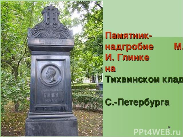 * Памятник-надгробие М. И. Глинке на Тихвинском кладбище С.-Петербурга