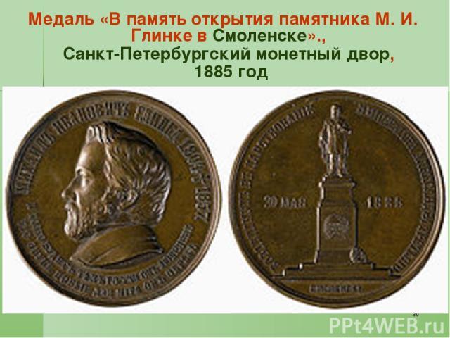 * Медаль «В память открытия памятника М. И. Глинке в Смоленске»., Санкт-Петербургский монетный двор, 1885 год
