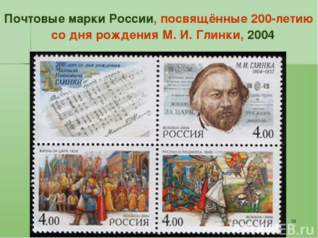 * Почтовые марки России, посвящённые 200-летию со дня рождения М. И. Глинки, 2004