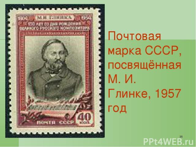 * Почтовая марка СССР, посвящённая М. И. Глинке, 1957 год