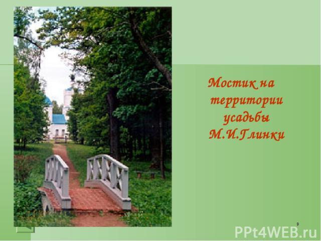 * Мостик на территории усадьбы М.И.Глинки