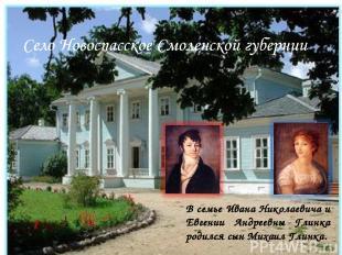 В семье Ивана Николаевича и Евгении Андреевны Глинка родился сын Михаил Глинка.