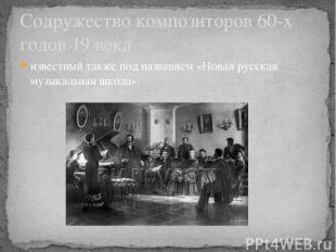 известный также под названием «Новая русская музыкальная школа». Содружество ком