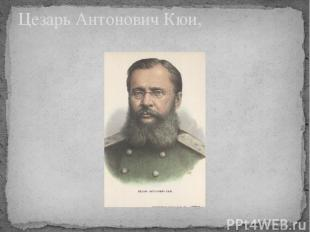 Цезарь Антонович Кюи,