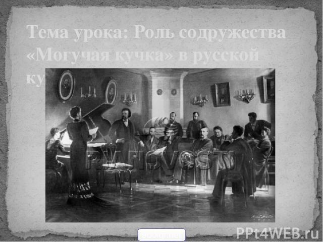 Тема урока: Роль содружества «Могучая кучка» в русской культуре 900igr.net