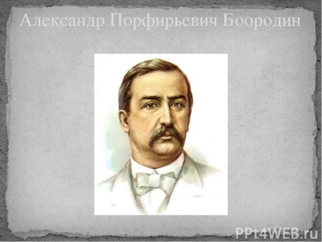 Александр Порфирьевич Боородин