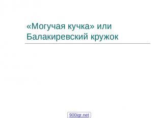 «Могучая кучка» или Балакиревский кружок 900igr.net