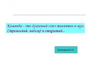 Балакирев М.А.