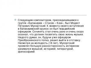 Следующим композитором, присоединившимся к группе «Балакирев – Стасов – Кюи», бы