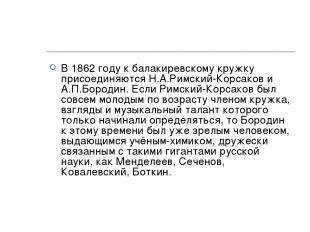 В 1862 году к балакиревскому кружку присоединяются Н.А.Римский-Корсаков и А.П.Бо