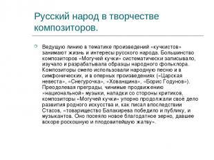 Русский народ в творчестве композиторов. Ведущую линию в тематике произведений «