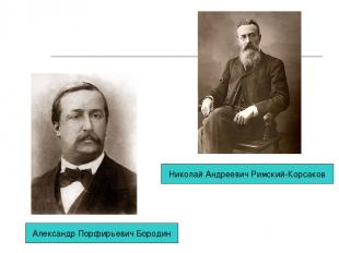 Александр Порфирьевич Бородин Николай Андреевич Римский-Корсаков