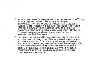 История создания Балакиревского кружка такова: в 1855 году в Петербург из Казани