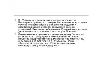 В 1856 году на одном из университетских концертов Балакирев встречается с Цезаре