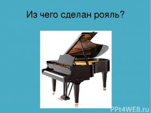 Из чего сделан рояль?