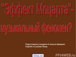 Подготовили учащиеся 6 класса Шамшин Сергей и Сысоев Леша. 900igr.net