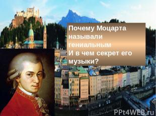 Почему Моцарта называли гениальным И в чем секрет его музыки?