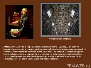 У Моцарта была очень хорошая музыкальная память. Однажды он был на концерте изве