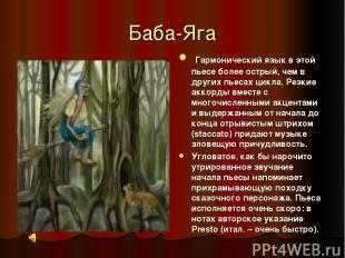 Баба-Яга Гармонический язык в этой пьесе более острый, чем в других пьесах цикла