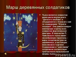 """Марш деревянных солдатиков Пьеса является элементом мини-цикла внутри всего """"Дет"""