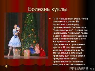 Болезнь куклы П. И. Чайковский очень тепло относился к детям. Им адресован целый