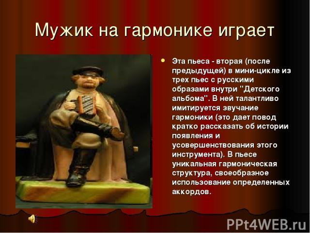 Мужик на гармонике играет Эта пьеса - вторая (после предыдущей) в мини-цикле из трех пьес с русскими образами внутри